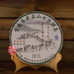 2016 Yi Wu Ma Ban