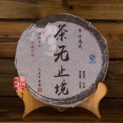 2015 Cha Wu Zhi Jin (Gu hua)