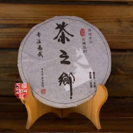 2015 Cha Zhi Xiang