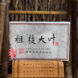 2014 Chu Zhi Da Ye