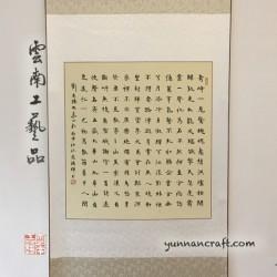 Liu Yu Xi Calligraphy