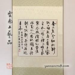 Su Dong Po Calligraphy - Jiang Nan