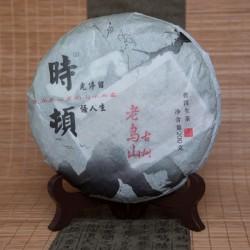 2017 Laowu Shan 200g