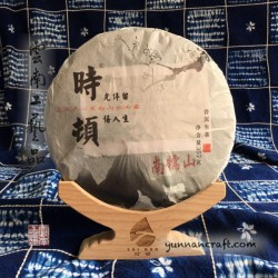 2017 Nan Nuo Shan - xiao qiao mu