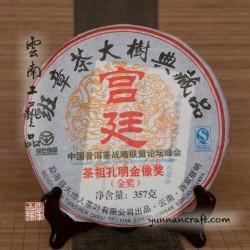 2009 Бан Чжан Да Шу