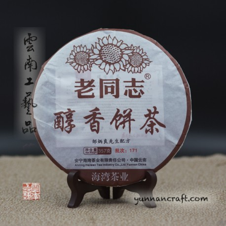 2017 Lao Tong Zhi - Chun Xiang