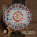 2012 Zhong Cha - Yellow Label