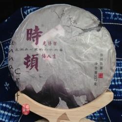 2014 Shi Dun Shu Cha