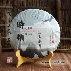 2018 Wu Liang Qiao Mu
