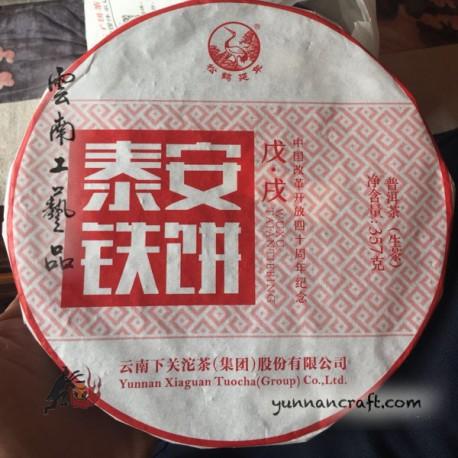 2018 Xiaguan Tai An Tie Bing