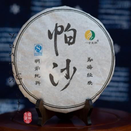 2015 Pa Sha Zhi Chun