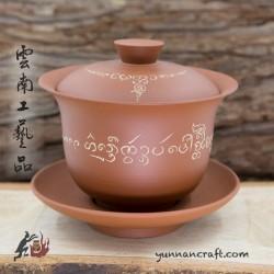 170ml Dai Tao Gaiwan - Script