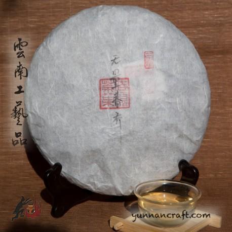 2019 Вуляншань - Арбор