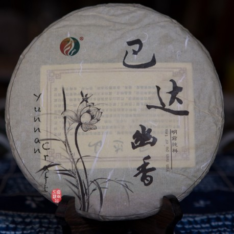 2015 Бадашань Ю Сян Бин - Цяо Му