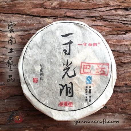 2012 Бадашань - 100г