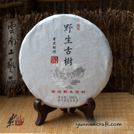 2020 Да Сюэ Шань Е Шэн - 200г