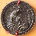 Chinese Zodiac - 12 years