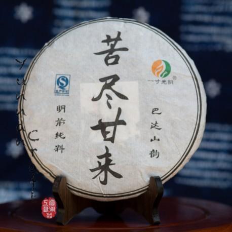 2015 Кун Цзинь Гань Лай