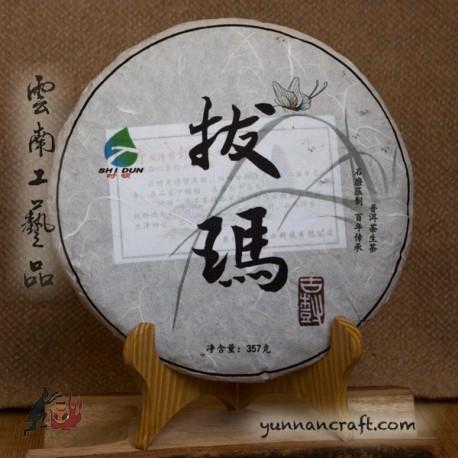 2021 Наннуошань - Ба Ма