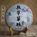 2021 Уляншань Гушу - Дан Чжу