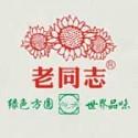 Haiwan Lao Tongzhi