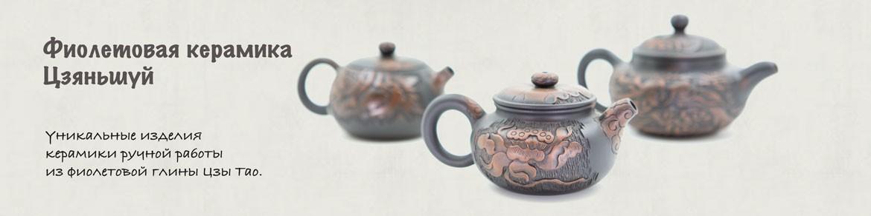 Фиолетовая керамика Цзяньшуй