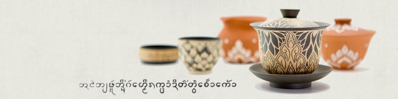 Керамика Дай Тао